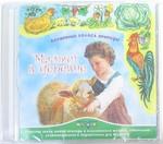 Малыш в деревне. Музыкальный CD диск  из серии Волшебные голоса природы.