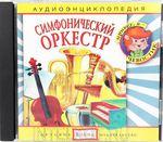 Симфонический оркестр.  Аудиоэнциклопедия. Уроки дяди Кузи и Чевостика