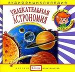 Увлекательная астрономия.  Аудиоэнциклопедия. Уроки дяди Кузи и Чевостика