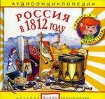 Россия в 1812 году.  Аудиоэнциклопедия. Уроки дяди Кузи и Чевостика