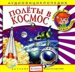 Полеты в космос.  Аудиоэнциклопедия. Уроки дяди Кузи и Чевостика