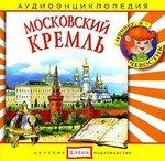 Московский Кремль.  Аудиоэнциклопедия. Уроки дяди Кузи и Чевостика