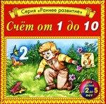 Счет от 1 до 10. Музыкальный CD диск  из серии  Раннее развитие