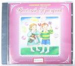Веселый праздник.  Музыкальный CD диск  из серии Любимые мелодии