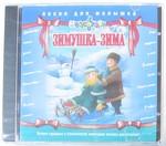 Зимушка-зима. Музыкальный CD-диск из серии Песни для малышей