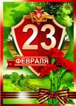 23 февраля. Плакат из мелованного картона формата А2