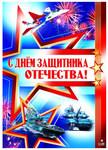 С Днем защитника Отечества! Праздничный плакат