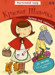 """Настольный театр """"Красная шапочка"""". Книга для создания кукольного театра"""