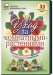 Уход за комнатными растениями. DVD с полезными советами