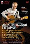 Акустическая гитара: подбор мелодии и аккомпанемент в различных тональностях. Видеокурс с Александром Юлиным