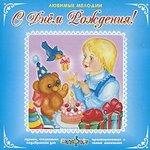 С Днем Рождения. Детский CD-диск серии