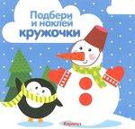 """Зима. Книжка-картинка с наклейками серии """"Подбери и наклей кружочки"""""""