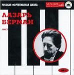 """Лазарь Берман: Лист. CD серии """"Русская фортепианная школа"""""""