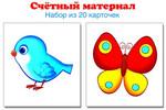 """Счетный материал """"Птички и бабочки"""". Набор из 20 карточек"""