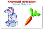 Зайчики и морковки. Счетный материал. 20 карточек