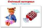Куклы и конфеты. Счетный материал. 20 карточек