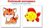 """Счетный материал """"Котики и рыбки"""". 20 карточек"""