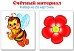 Пчелки и цветки. Счетный материал. 20 карточек