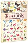 Животные. Виржини Аладжиди, Эммануэль Чукриэль. Иллюстрированный справочник для детей 4-8 лет