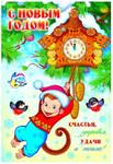 Обезьянка. Новогодняя открытка с пожеланиями