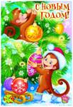 Обезьянки на елке. Поздравительная открытка