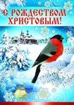 С Рождеством Христовым! Красочный поздравительный плакат. А3