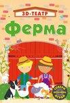 """Ферма. Игровая книга для детей серии """"3D-театр"""""""