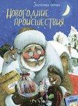 Новогодние происшествия. Екатерина Серова. Сказочная история для детей