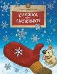 "Книжка про снежинки. Детский проект ""Настя и Никита"""
