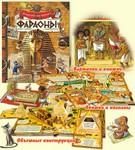 Фараоны. Иллюстрированная книга с секретными окошками, объемными картинками