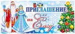 Приглашение на Елку. Красочная открытка с блестками