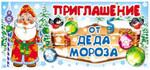 Приглашение от Деда Мороза. Яркая открытка с блестками