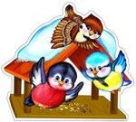 Кормушка с птицами. Фигурный плакат для оформления