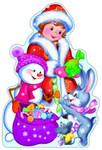 Дед Мороз. Праздничный плакат-вырубка