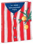 Неразменный рубль. Святочный рассказ Н. Лескова