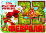 День защитника Отечества. Фигурный поздравительный плакат