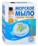 """Рыбка. Набор для детского творчества серии """"Морское мыло"""""""