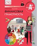 Финансовая грамотность: материалы для обучающихся. Александра Жданова