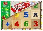 Цифры. 12 деревянных кубиков