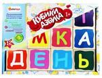 Азбука. Деревянные кубики с буквами. 12 штук