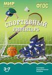 Спортивный инвентарь. Карточки для детей серии Мир в картинках