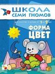 Форма, цвет. Книга серии Школа Семи Гномов (1-2 года)