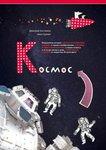 Космос. Познавательная энциклопедия-комикс для детей