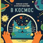 Профессор Астрокот и его путешествие в космос. Энциклопедия для детей