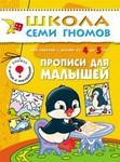 Прописи для малышей. Книга серии Школа Семи Гномов (4-5 года)