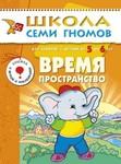 Время, пространство. Книга серии Школа Семи Гномов (5-6 лет)