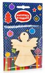 Ангелочек. Деревянная елочная игрушка. Заготовка для росписи