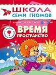 Время, пространство. Книга серии Школа Семи Гномов (6-7 лет)