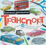 Транспорт. Книга с 36 моделями сборки автомобилей