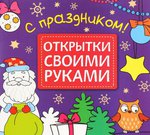 С праздником! Книга-раскраска для создания поздравительных открыток